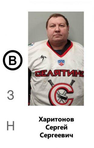 Харитонов Сергей Сергеевич