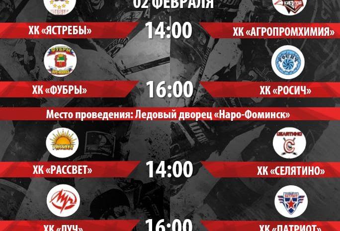 Чемпионат по хоккею с шайбой 1 и 2 февраля в ЛД «Наро-Фоминск»