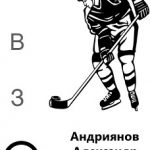 Андриянов Александр Авенерович