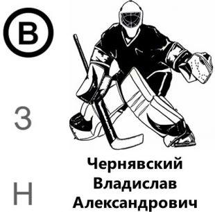 Чернявский Владислав Александрович