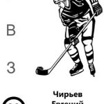 Чирьев Евгений Евгеньевич
