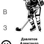 Давлетов Александр Витальевич