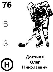 Догонов Олег Николаевич