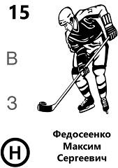 Федосеенко Максим Сергеевич