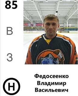 Федосеенко Владимир Васильевич