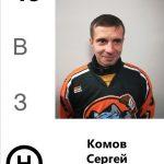 Комов Сергей Андреевич