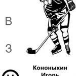 Кононыхин Игорь Викторович