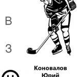 Коновалов Юрий Валентинович