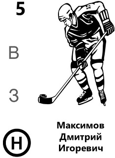 Максимов Дмитрий Игоревич