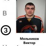 Мельников Виктор Александрович