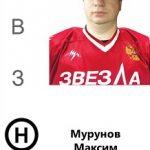 Мурунов Максим Юрьевич