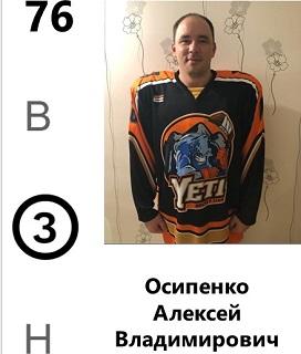 Осипенко Алексей Владимирович