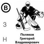 Поляков Григорий Владимирович