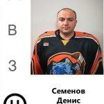 Семенов Денис Владимирович