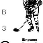 Ширшов Виталий Иванович