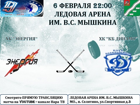 6 февраля пройдет очередной матч Всероссийского фестиваля по хоккею с шайбой среди любителей