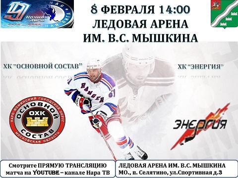 8 февраля пройдет очередной матч Всероссийского фестиваля по хоккею с шайбой среди любителей