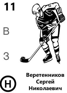 Веретенников Сергей Николаевич