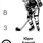 Юдин Алексей Борисович