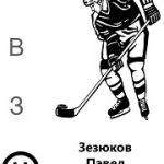 #19 Зезюков Павел (Н)