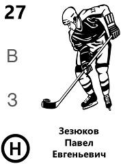 Зезюков Павел Евгеньевич