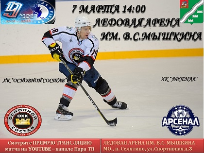 7 марта в 14:00  пройдет очередной матч Всероссийского фестиваля по хоккею с шайбой среди любителей