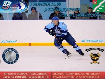 7 марта в 16:00  пройдет очередной матч Всероссийского фестиваля по хоккею с шайбой среди любителей