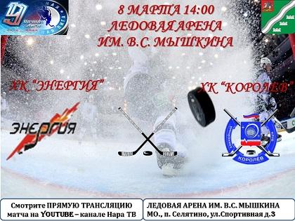 8 марта в 16:00  пройдет очередной матч Всероссийского фестиваля по хоккею с шайбой среди любителей