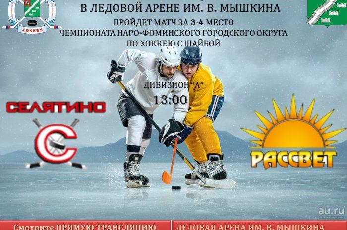 Матч за 3-4 место группы «А» 19 сентября в 13:00
