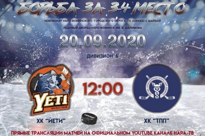 Матч за 3-4 место группы «Б» 20 сентября в 12:00