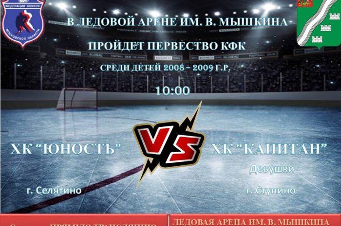 01 ноября 10:00 пройдет матч открытого первенства Московской области по хоккею среди коллективов физической культуры 2020-2021