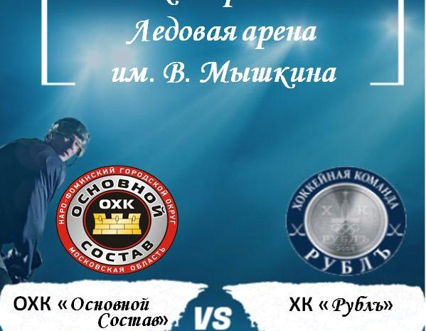 31 октября в 13:00 пройдет очередной  матч  Всероссийского фестиваля по хоккею с шайбой среди любителей