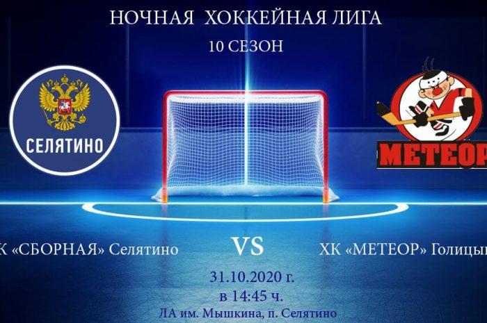 31 октября в 14:45 пройдет очередной  матч  Всероссийского фестиваля по хоккею с шайбой среди любителей