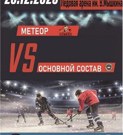26 декабря в 14:15 пройдет очередной матч Всероссийского фестиваля по хоккею с шайбой среди любителей