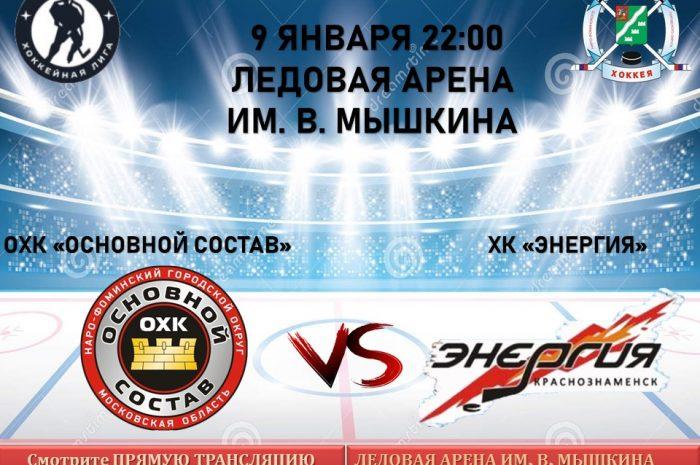 9 января  в 22:00 пройдет очередной матч Всероссийского фестиваля по хоккею с шайбой среди любителей