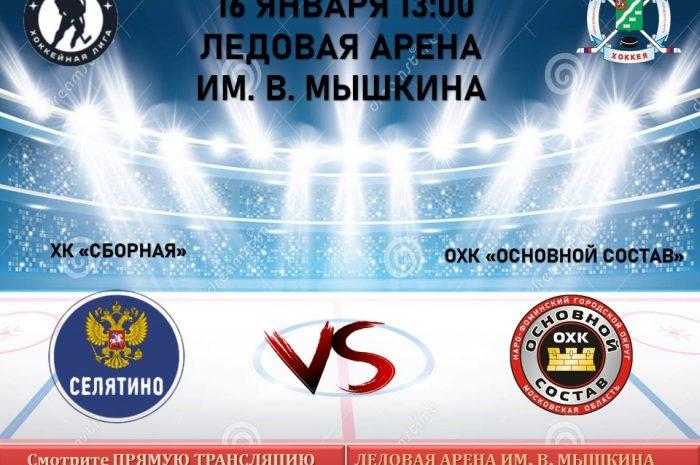 16 января  в 13:00 пройдет очередной матч Всероссийского фестиваля по хоккею с шайбой среди любителей
