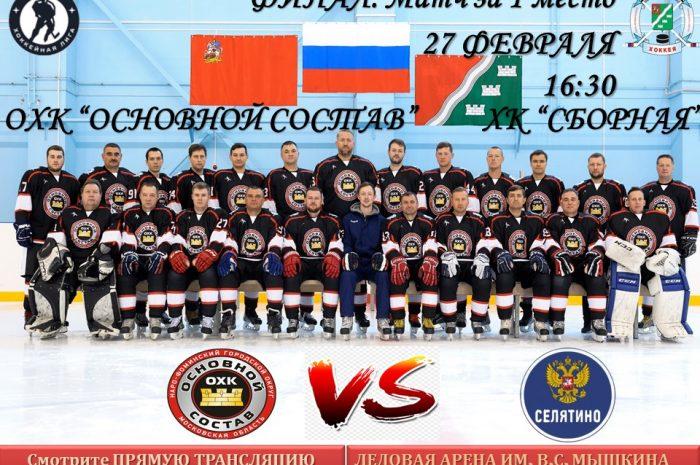 27 февраля в 16:30 состоится финал Всероссийского фестиваля по хоккею с шайбой среди любителей. Дивизион «Запад-Одинцово»