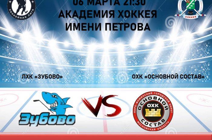 06 марта  в 21:30 пройдет очередной матч Всероссийского фестиваля по хоккею с шайбой среди любителей